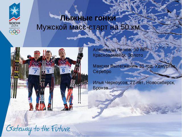 Лыжные гонки Мужской масс-старт на 50 км Александр Легков, 30 лет, Красноарме...