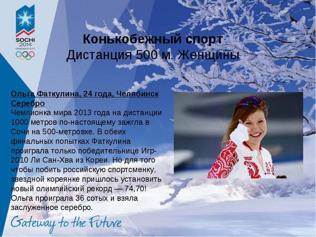 Конькобежный спорт Дистанция 500 м. Женщины Ольга Фаткулина, 24 года, Челябин...