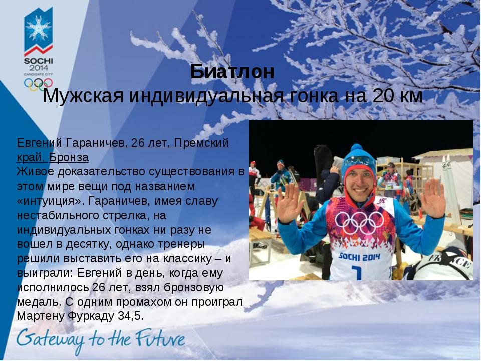 Биатлон Мужская индивидуальная гонка на 20 км Евгений Гараничев, 26 лет, Прем...