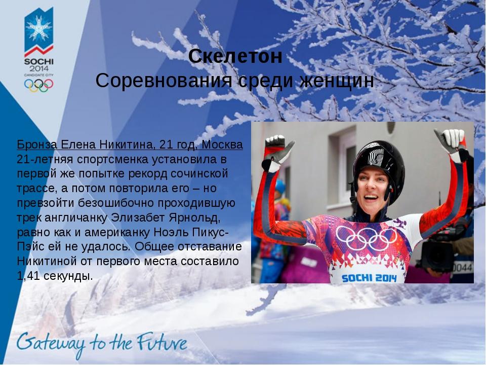 Скелетон Соревнования среди женщин Бронза Елена Никитина, 21 год, Москва 21-л...