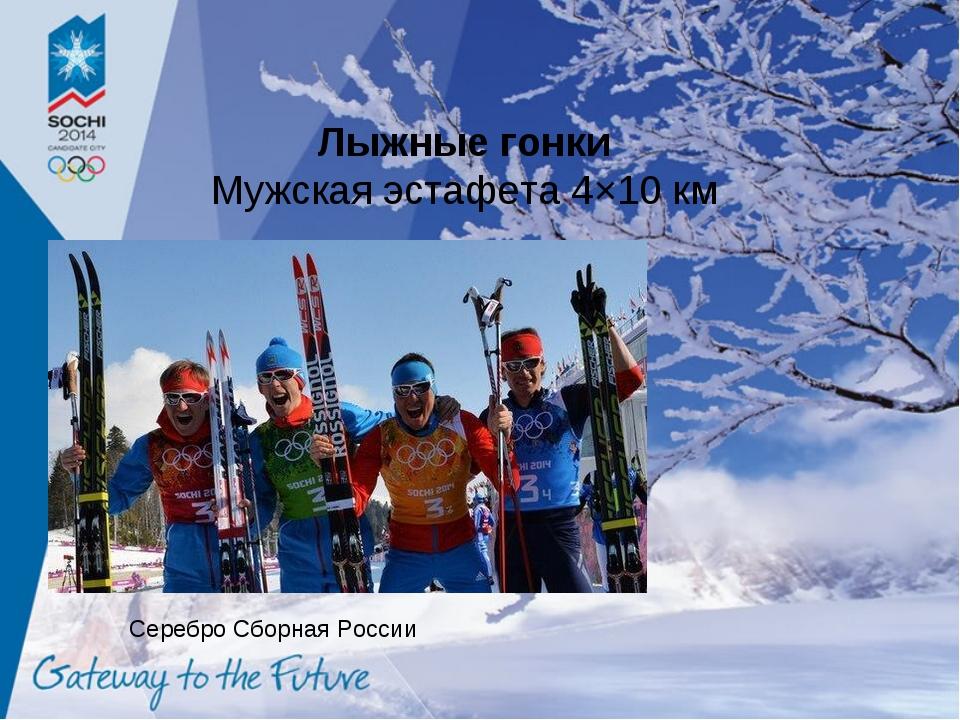 Лыжные гонки Мужская эстафета 4×10 км Серебро Сборная России