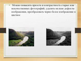 Можно повысить яркость и контрастность старых или некачественных фотографий,
