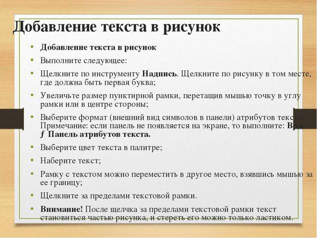 Добавление текста в рисунок Добавление текста в рисунок Выполните следующее:...