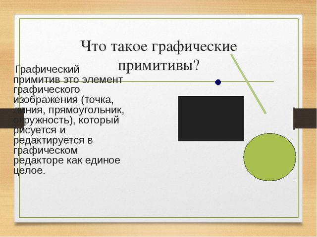 Что такое графические примитивы? Графический примитив это элемент графическог...