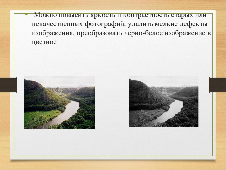 Можно повысить яркость и контрастность старых или некачественных фотографий,...
