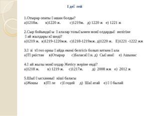 """ІІ деңгей 1.Сематикалық карта. Дұрыс жауапқа """"+"""" таңбасын қою 2. Сәйкестендір"""