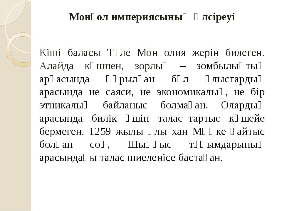 І деңгей 1.Отырар опаты қашан болды? а)1218ж.    в)1220 ж.     с)1219ж...