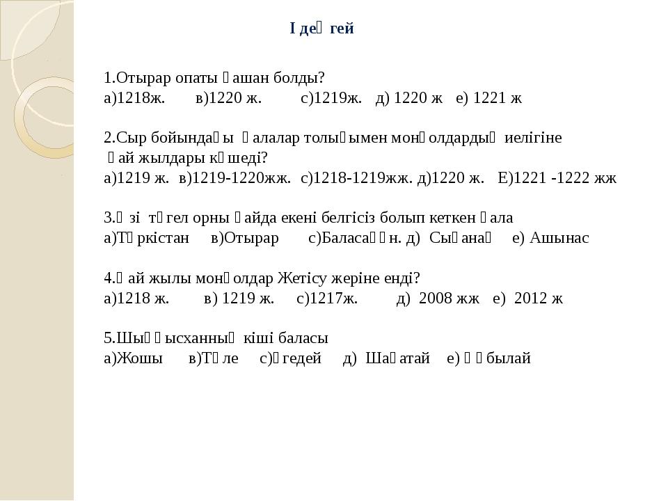 """ІІ деңгей 1.Сематикалық карта. Дұрыс жауапқа """"+"""" таңбасын қою 2. Сәйкестендір..."""
