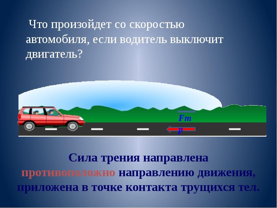Что произойдет со скоростью автомобиля, если водитель выключит двигатель? Си...