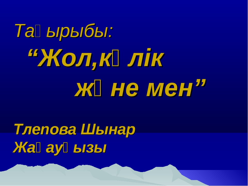 """Тақырыбы: """"Жол,көлік және мен"""" Тлепова Шынар Жақауқызы"""