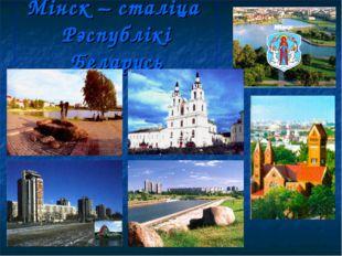 Мінск – сталіца Рэспублікі Беларусь