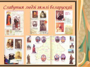Славутыя людзі зямлі беларускай