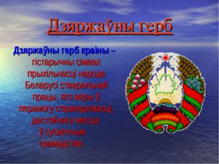 Дзяржаўны герб Дзяржаўны герб краіны – гістарычны сімвал прыхільнасці народа