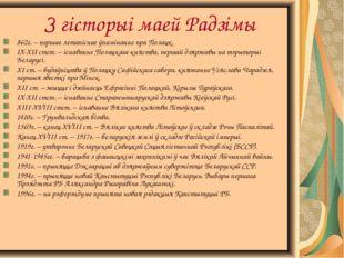 З гісторыі маей Радзімы 862г. – першае летапіснае ўпамінанне пра Полацк. IX-X