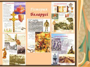 Гісторыя Беларусі