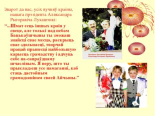 Зварот да нас, усіх вучняў краіны, нашага прэзідента Аляксандра Рыгоравіча Лу