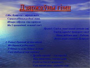 Дзяржаўны гімн 1.Мы, беларусы – мірныя людзі, Сэрцам адданыя роднай зямлі, Шч