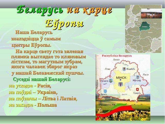 Беларусь на карце Еўропы Наша Беларусь знаходзіцца ў самым цэнтры Еўропы. На...
