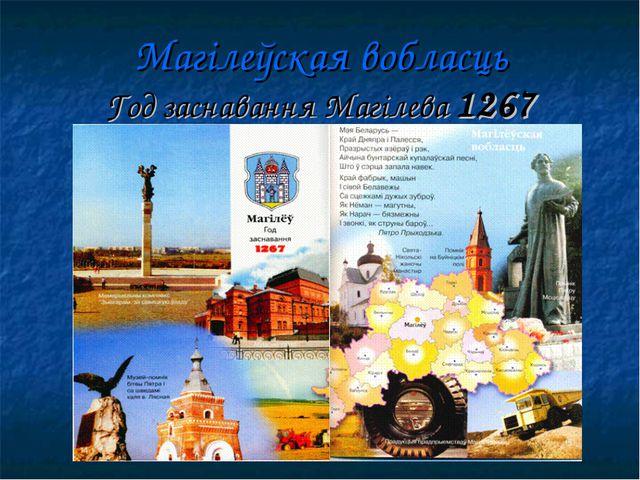 Магілеўская вобласць Год заснавання Магілева 1267