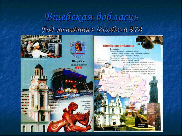 Віцебская вобласць Год заснавання Віцебска 974