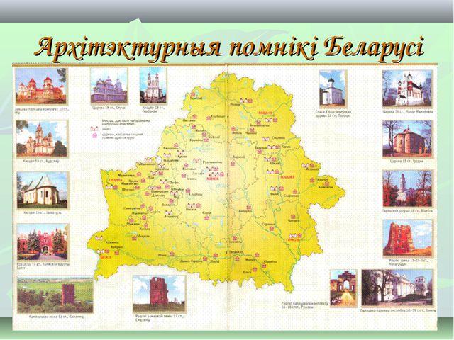 Архітэктурныя помнікі Беларусі
