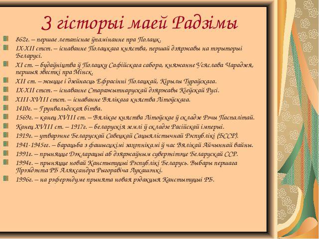 З гісторыі маей Радзімы 862г. – першае летапіснае ўпамінанне пра Полацк. IX-X...