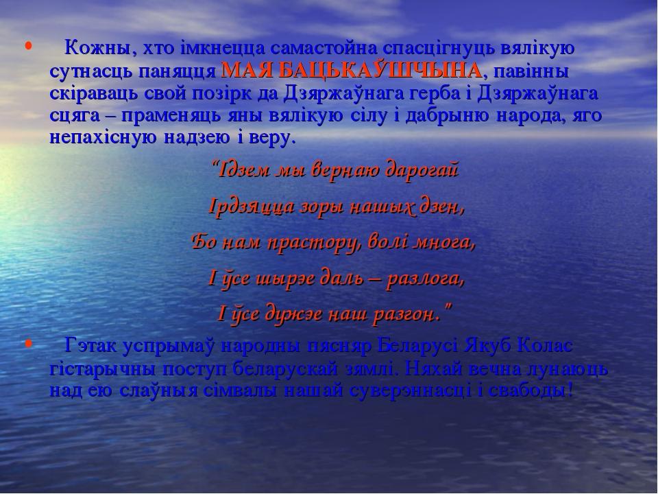 Кожны, хто імкнецца самастойна спасцігнуць вялікую сутнасць паняцця МАЯ БАЦЬ...
