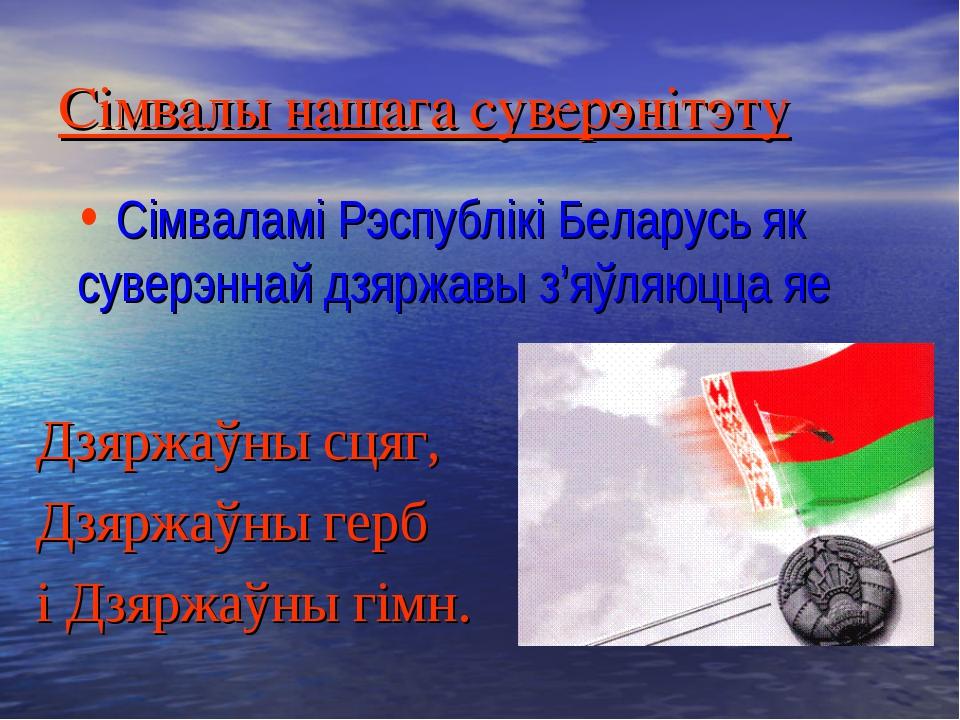 Сімвалы нашага суверэнітэту Сімваламі Рэспублікі Беларусь як суверэннай дзярж...