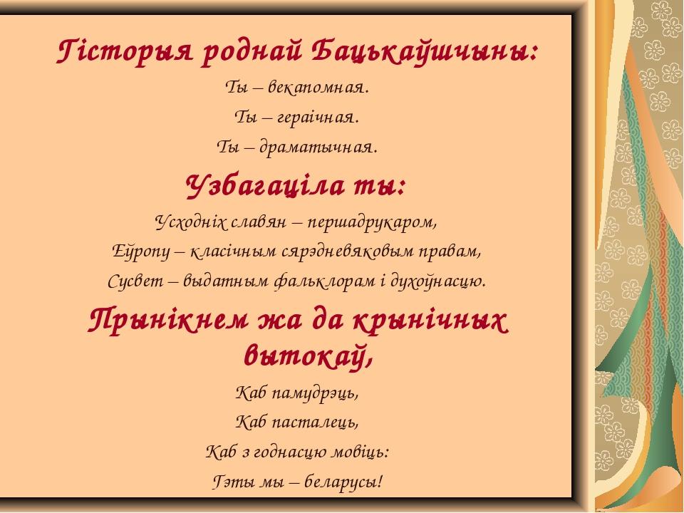 Гісторыя роднай Бацькаўшчыны: Ты – векапомная. Ты – гераічная. Ты – драматычн...
