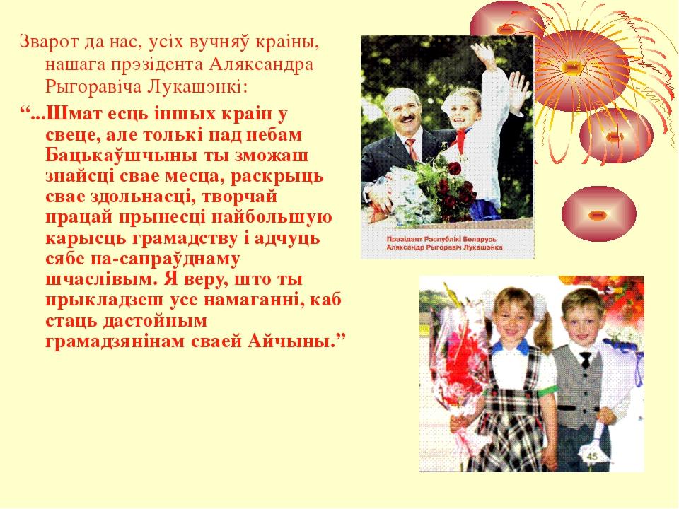 Зварот да нас, усіх вучняў краіны, нашага прэзідента Аляксандра Рыгоравіча Лу...