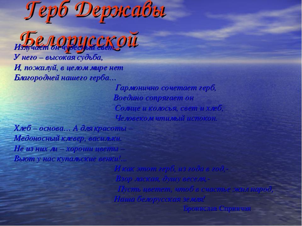 Герб Державы Белорусской Излучает он чудесный свет. У него – высокая судьба,...