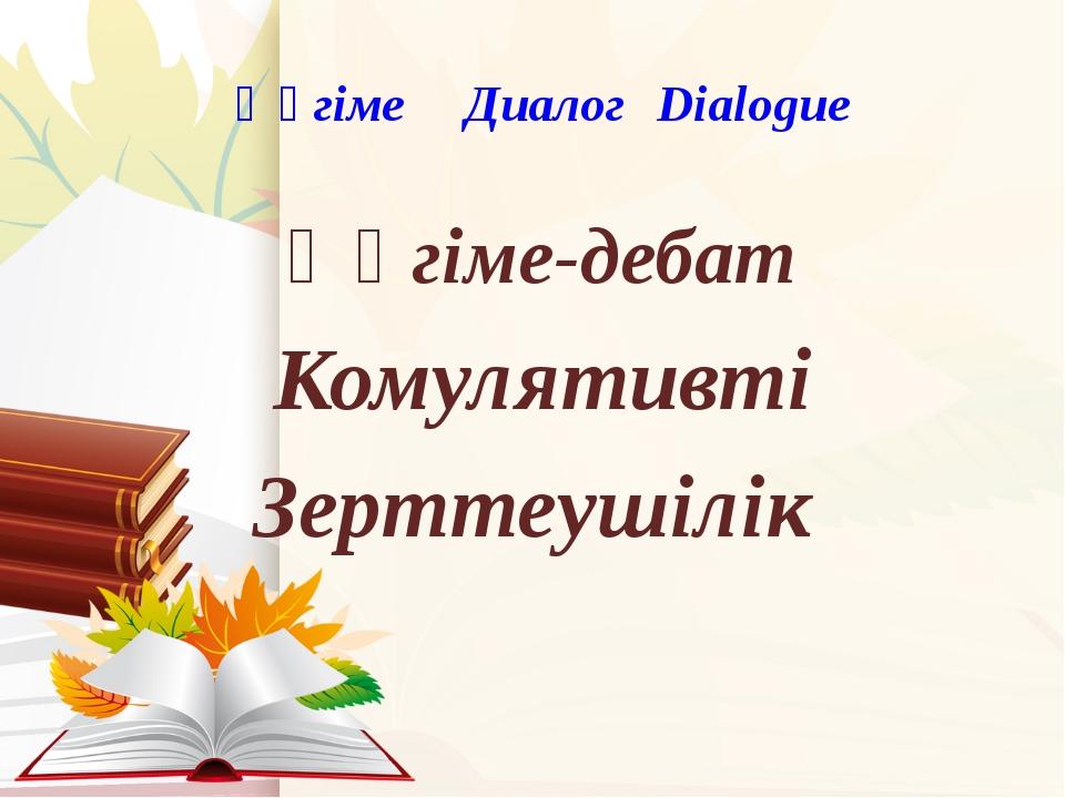 Әңгіме ДиалогDialogue Әңгіме-дебат Комулятивті Зерттеушілік