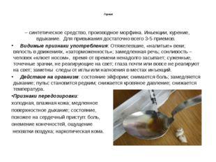 Героин – синтетическое средство, производное морфина. Иньекции, курение, вды