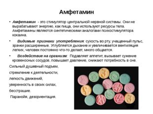 Амфетамин Амфетамин - это стимулятор центральной нервной системы. Они не выр