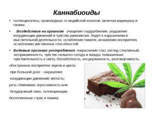 Каннабиоиды галлюциногены, производные от индийской конопли, включая марихуан