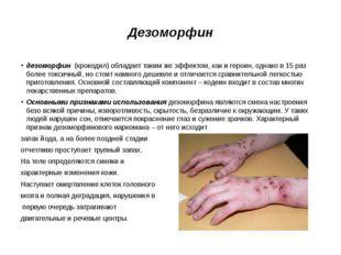 Дезоморфин дезоморфин (крокодил) обладает таким же эффектом, как и героин, од