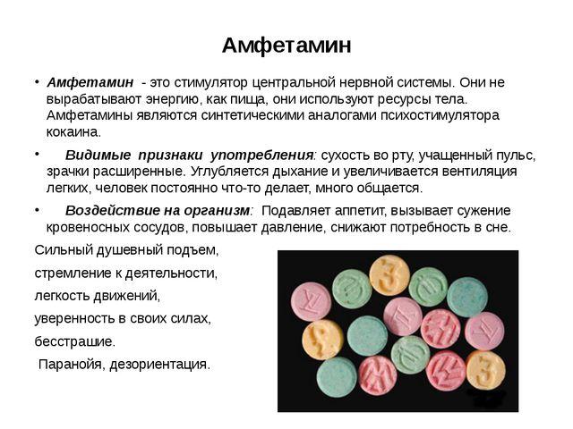 Амфетамин Амфетамин - это стимулятор центральной нервной системы. Они не выр...