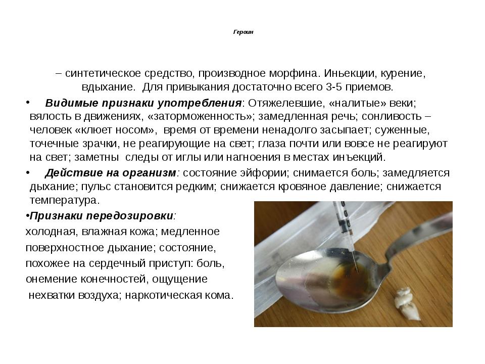 Героин – синтетическое средство, производное морфина. Иньекции, курение, вды...