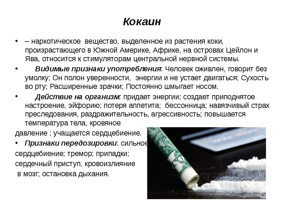 Кокаин –наркотическое вещество, выделенное из растения коки, произрастающе...