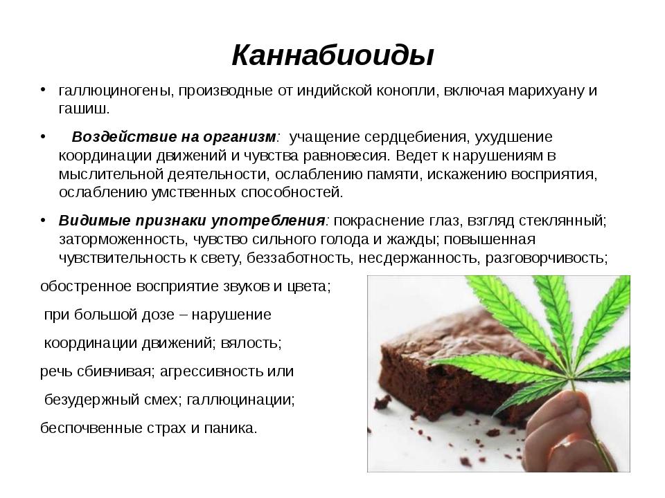 Каннабиоиды галлюциногены, производные от индийской конопли, включая марихуан...