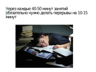 Через каждые 40-50 минут занятий обязательно нужно делать перерывы на 10-15 м
