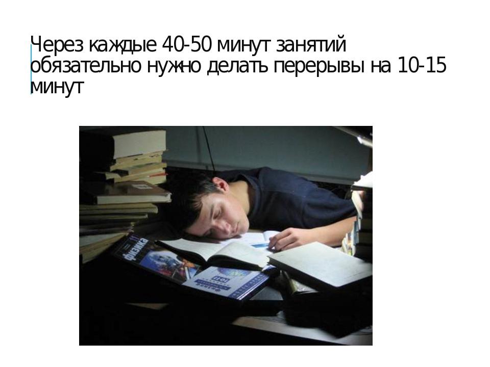 Через каждые 40-50 минут занятий обязательно нужно делать перерывы на 10-15 м...