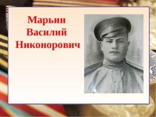 Марьин Василий Никонорович