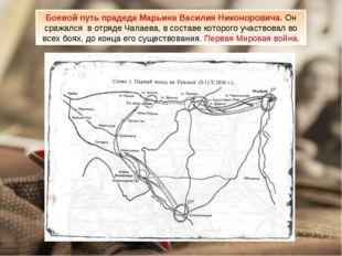 Боевой путь прадеда Марьина Василия Никоноровича. Он сражался в отряде Чапаев