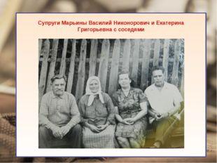 Супруги Марьины Василий Никонорович и Екатерина Григорьевна с соседями