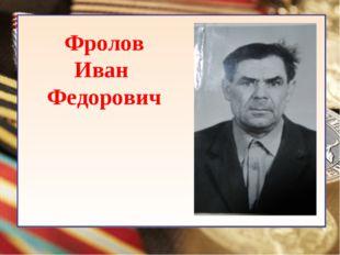Фролов Иван Федорович