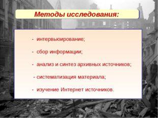 Методы исследования: - интервьюирование; - сбор информации; - анализ и синтез