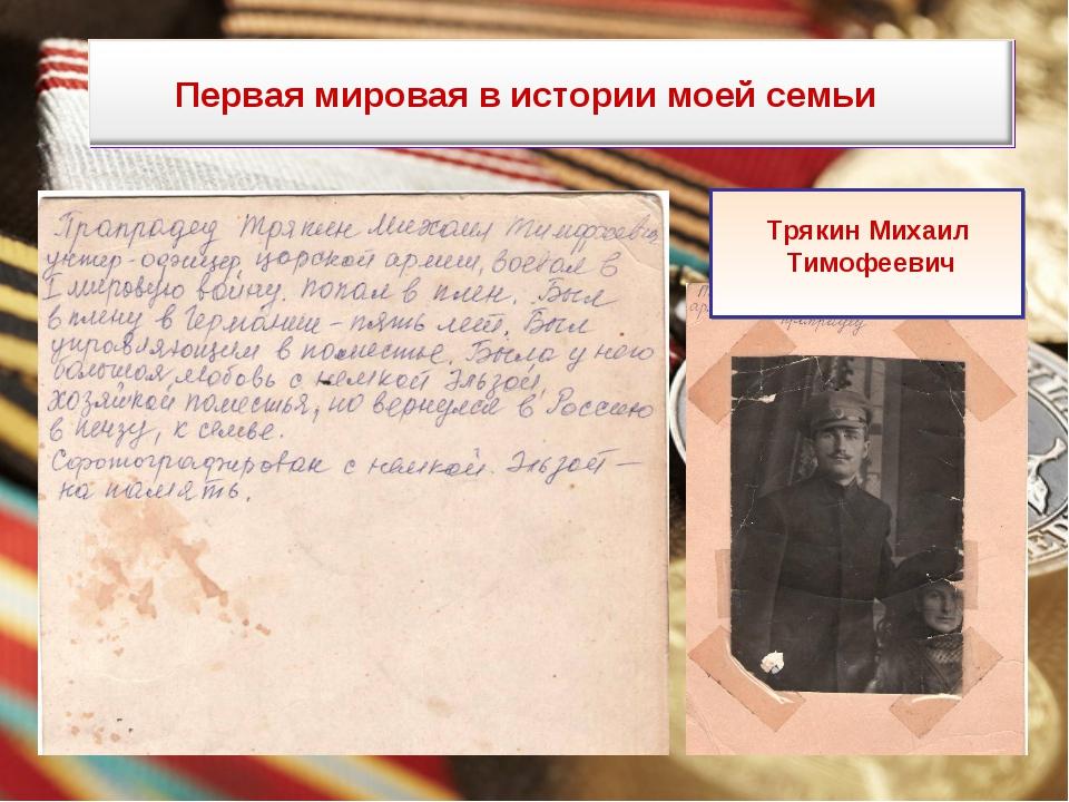 Первая мировая в истории моей семьи Трякин Михаил Тимофеевич