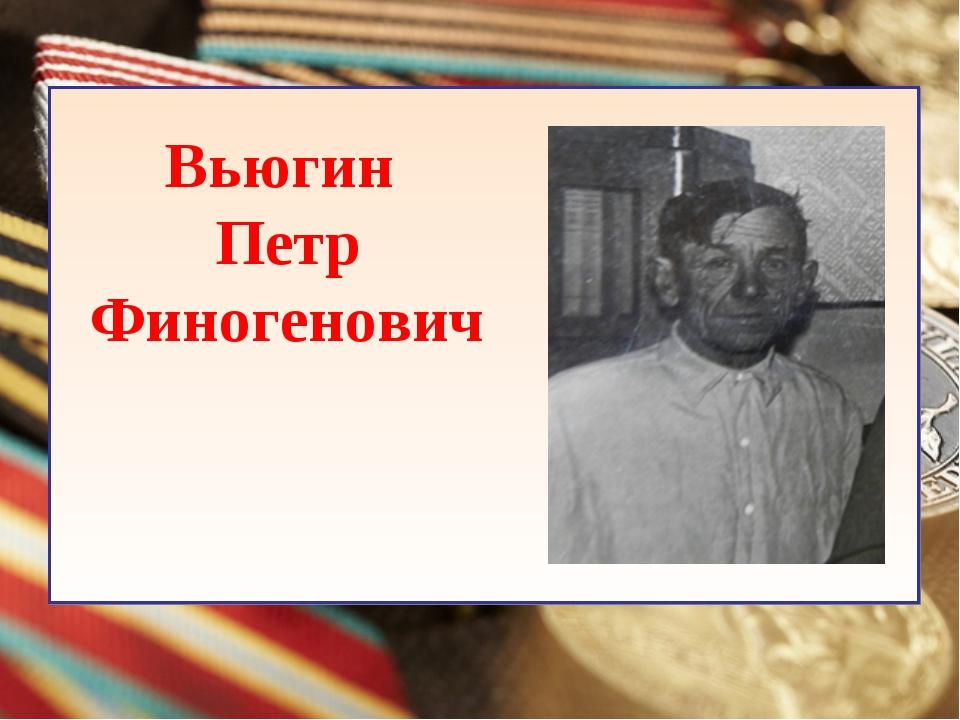 Вьюгин Петр Финогенович