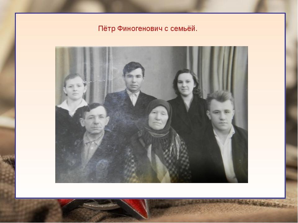 Пётр Финогенович с семьёй.